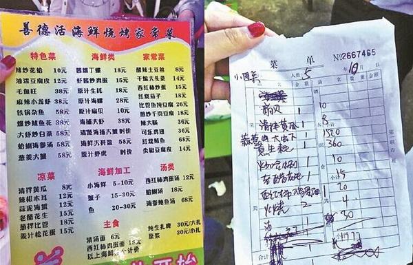 """国庆假期青岛""""天价虾""""监管部门负责人停职"""