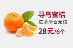 江西赣南寻乌蜜桔 6个装(500-600g)清香无核 汁多味浓